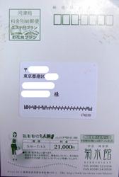 hagaki_41707-1.jpg