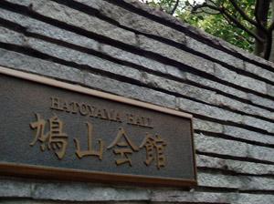 hato-front1.jpg