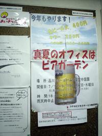 kokuyo_beer.jpg