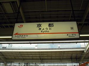 kyoto62107-1.jpg
