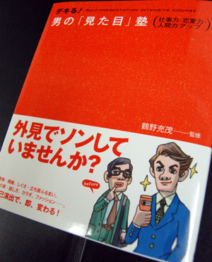 mitame_book.jpg