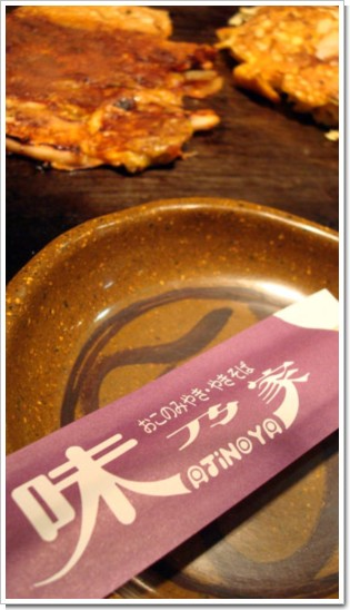 okonomi83008.jpg