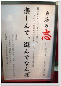 pachinko83008.jpg