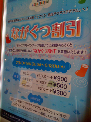 shinagawa_aqua61310.jpg