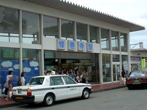 shuzenji61907-1.jpg