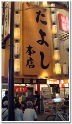 tayoshi83008.jpg