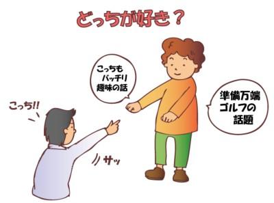 0218-どっちがすき?.jpg