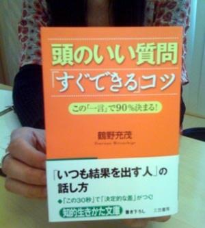 sitsumon_fukushima.jpg