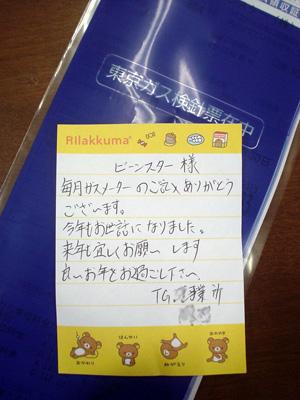 tokyogas122007.jpg