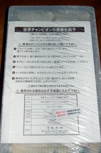 gyoza-2.jpg