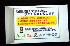 広島のタクシー