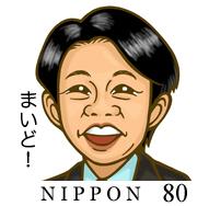maido_stamp.jpg