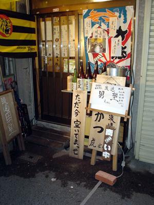 阪神居酒屋