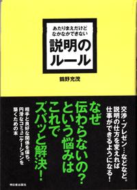 setsumei-book.jpg